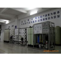 供应中山水处理设备,电子工业超纯水处理设备(图)