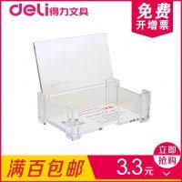 得力名片盒7621 透明塑料时尚简约桌面名片收纳座/架 超大容量