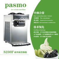 PASMO-夏之星S230F商用进口冰淇淋机器
