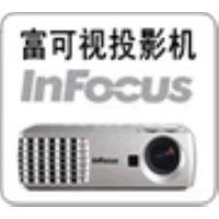 上海富可视投影机维修电话,infocus投影仪灯泡上门更换,富可视投影机售后服务点