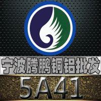 供应厂家定制铝材 5A41铝板 5A41铝棒 5A41铝卷 规格齐全 可定尺切割