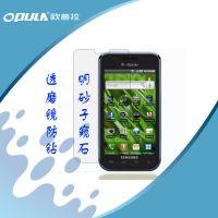 手机贴膜 三星w2013手机专用高透膜 W2013双屏手机保护膜