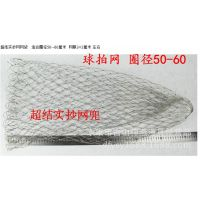 结实抄网头网兜 50--60网袋 -羽毛球拍网 稀网 粗网 鱼网 渔具