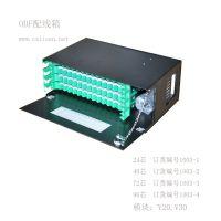 宁波厂家立森供应odf配线箱单元箱配线箱电信级