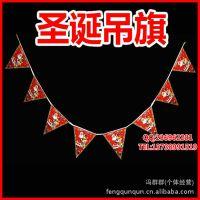 圣诞节装饰用品 圣诞吊旗 圣诞彩旗 拉花 2.5米三角吊旗(8面旗)