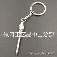 厂家直销金属创意螺丝刀实用钥匙扣款开瓶 器可定制LOGO现货