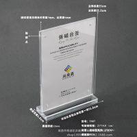 尚美嘉T型亚克力台签14.8*21强磁台卡 a4亚克力台卡透明水晶桌牌