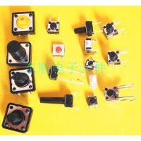 厂家高品质加工定制按键白色6*6,3*6系列环保耐高温轻触按键开关