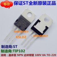 ST TIP102 100V 8A 晶体管达林顿 特价全新原装正品