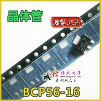 NXP全新原装进口BCP56-16双极晶体管SOT-223,NPN 80V 1A