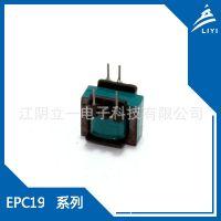 供应立一电子定制生产电源变压器 EPC19立式直插 接受客户定制