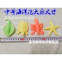 创意地摊货 夏季热卖 海洋宝宝厂家 膨胀海洋动物玩具 卖什么好卖