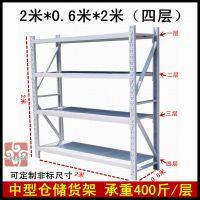 中型仓储货架 2*0.6*2(四层)次重型仓库货架 承重400斤/层