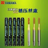 正品日本YAMAWA 镀钛挤压丝攻 高速钢HSS-E机用丝锥 M1.0-M12 G级