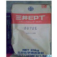 三井化学EPDM 三角窗,玻璃滑槽密封条 扣环,电线电缆料 3092PM