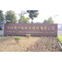 湖北新四海化工股份有限公司