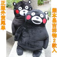 日本熊本县吉祥物くまモンkumamon毛绒公仔 手机挂绳零钱包