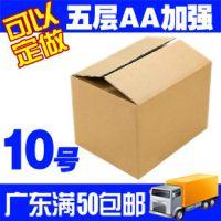 广东包邮 五层10号加强优质邮政纸箱子 批发订做搬家纸箱包装纸盒