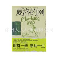 正版童书 怀特三部曲 夏洛的网 少儿童书 儿童故事书 图书批发