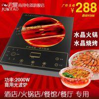 供应君耀290方形光波汉拿山韩式烤肉加盟 嵌入触控式