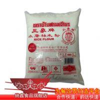 供应三象粘米粉500g 中西点原料 泰国正品 水晶饺 虾饺 萝卜糕 冰皮粉
