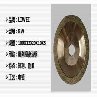 供应金刚石砂轮、电镀砂轮、碗型金刚石砂轮、万能磨刀机砂轮