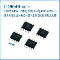 汽车后窗加热定时器长周期定时器集成电路IC LD6046( U6046B)SOP8