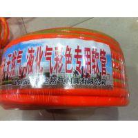 环保无味煤气软管,天然气液化气彩色专用软管壁厚5.1MM厂家直销