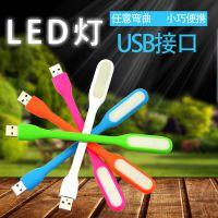 柔光护眼小/米LED随身灯笔记本  USB灯迷你便携电脑灯键盘灯白光