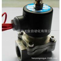 现货 不锈钢电磁阀2W-160-15,DN15水阀 4分口径