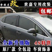 雪铁龙世嘉二厢三厢全车窗饰条304加厚不锈钢包边汽车装饰条特价