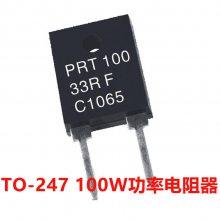 供应SOV硕为科技 TO-247 100W无感大功率电阻