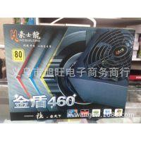 供应批发节能电源 豪士龙金盾460W超静音王 台式机电源风扇PC电源