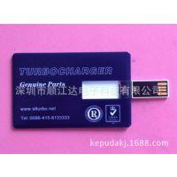 卡片U盘 信用卡U盘 超薄银行卡U盘 迷你小卡片U盘 厂家专门定制