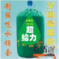 广告水桶套生产厂家全网销售价格***低***经济的广告宣传水桶套