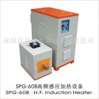 供应超高频热处理设备 60KW 80-250KHZ 适合大小齿轮、大小轴热处理、磁悬浮熔炼等用途