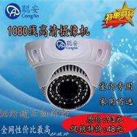 聪安1080线高清红外监控摄像头 室内家用机36灯 半球海螺 特价