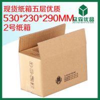深圳仓库发货全国 2号五层优质瓦楞纸箱 淘宝快递纸盒品质选择