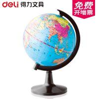 正品 得力3031地球仪 标准教学地球仪 10.6cm高清彩印地球仪 特价