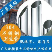 304不锈钢钢管,食品制药冷热水输送卫生管,纯水燃气不锈钢钢管