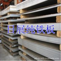 DT8A电工纯铁圆棒 环保纯铁批发 电工纯铁用途 纯铁价格