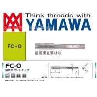 代理批发正宗日本YAMAWA铸铁专用直槽丝锥丝攻FC-O