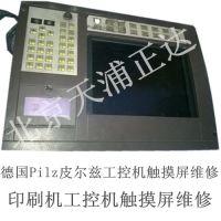 德国Pilz皮尔兹工控机触摸屏维修工控机主板电路板控制板维修北京