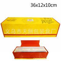 厂家定做36x12高档磁铁翻盖礼品盒/双层保健品包装盒/礼品纸盒