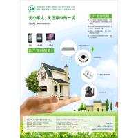 供应供应智能家居系统 人体感应器、红外报警器、门磁、摄像头、烟雾感应器、