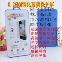 三星S4钢化屏保膜 i9500 i9508手机钢化玻璃保护屏0.26MM弧度