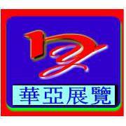 广州华亚展览服务有限公司