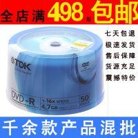 供应TDK DVD-R 16速 4.7G 彩面系列 蓝面 桶装50片 刻录盘批发
