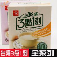 AAA进口休闲零食品批发台湾三点一刻奶茶咖啡3点1刻系列6包入120g