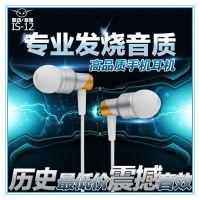 原装正品三星华为耳机 IS-12入耳式金属手机耳机万能线控厂家直销